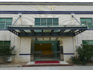 广东栢宇环保科技有限公司