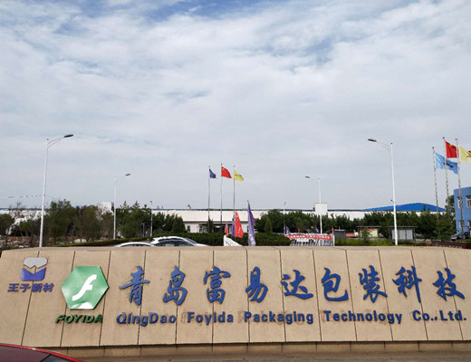 青岛富易达包装科技有限公司