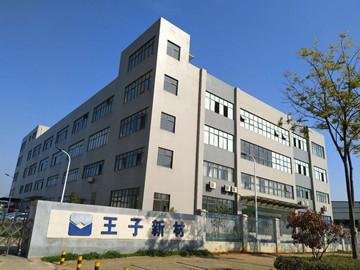 武汉市栢信环保包装技术有限公司