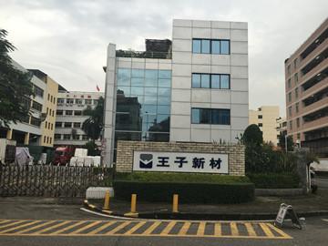 深圳启明整体智慧包装技术有限公司