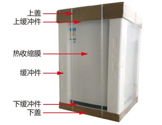 家电冰箱可视包装